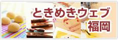 ときめきウェブ福岡